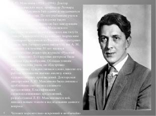 Л. Ю. Максимов (1924—1994). Доктор филологических наук, профессор Леонард Юр