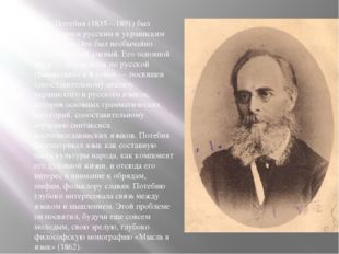А. А. Потебня (1835—1891) был выдающимся русским и украинским филологом. Это
