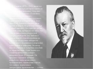 Д. Н. Ушаков (1873—1942) является составителем и редактором одного из самых р
