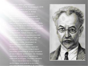 Одним из самых оригинальных лингвистов был А. М. Пешковский (1878—1933). Он м