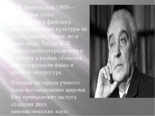 В. В. Виноградов (1895—1969). Имя этого выдающегося филолога вошло в историю