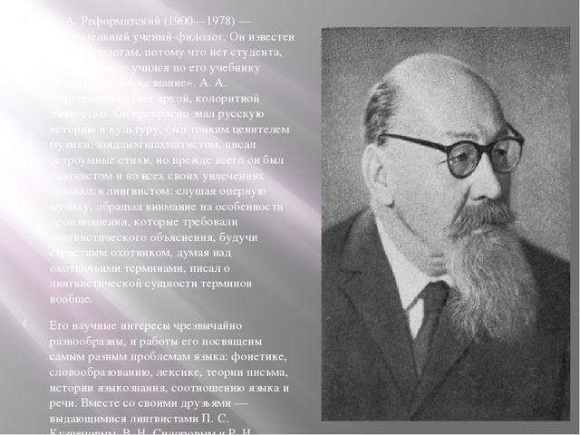 А. А. Реформатский (1900—1978) — замечательный ученый-филолог. Он известен в...