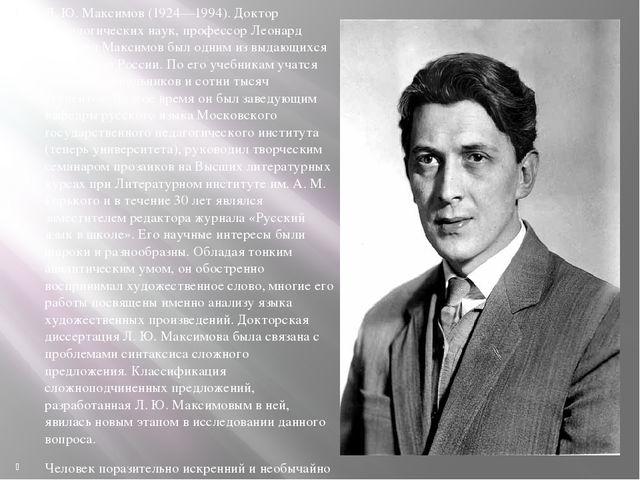 Л. Ю. Максимов (1924—1994). Доктор филологических наук, профессор Леонард Юр...
