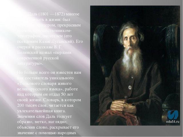 B. И. Даль (1801 —1872) многое успел сделать в жизни: был морским офицером, п...