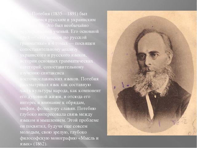 А. А. Потебня (1835—1891) был выдающимся русским и украинским филологом. Это...