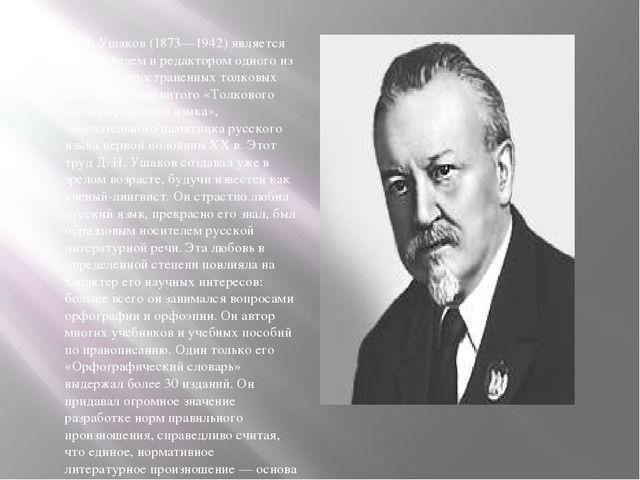 Д. Н. Ушаков (1873—1942) является составителем и редактором одного из самых р...
