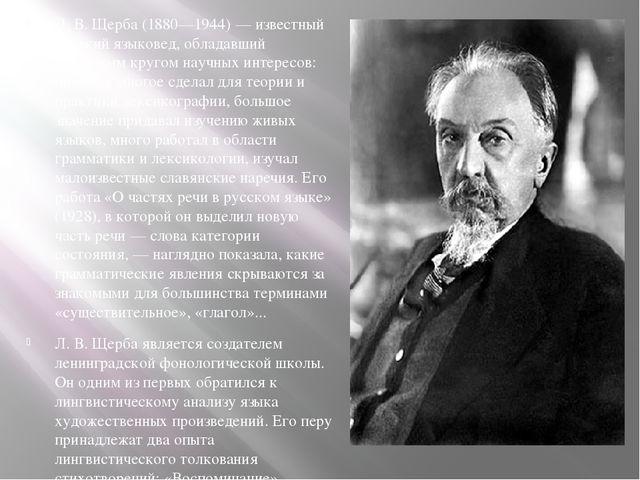 Л. В. Щерба (1880—1944) — известный русский языковед, обладавший обширным кр...