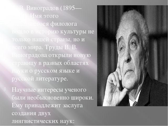 В. В. Виноградов (1895—1969). Имя этого выдающегося филолога вошло в историю...