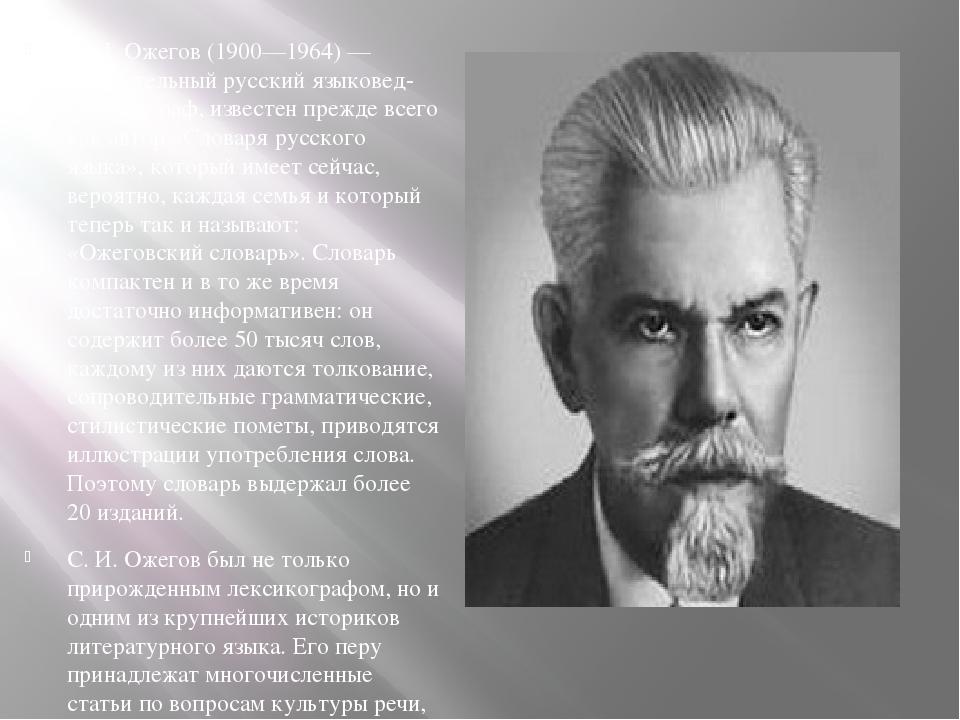 С. И. Ожегов (1900—1964) — замечательный русский языковед-лексикограф, извес...