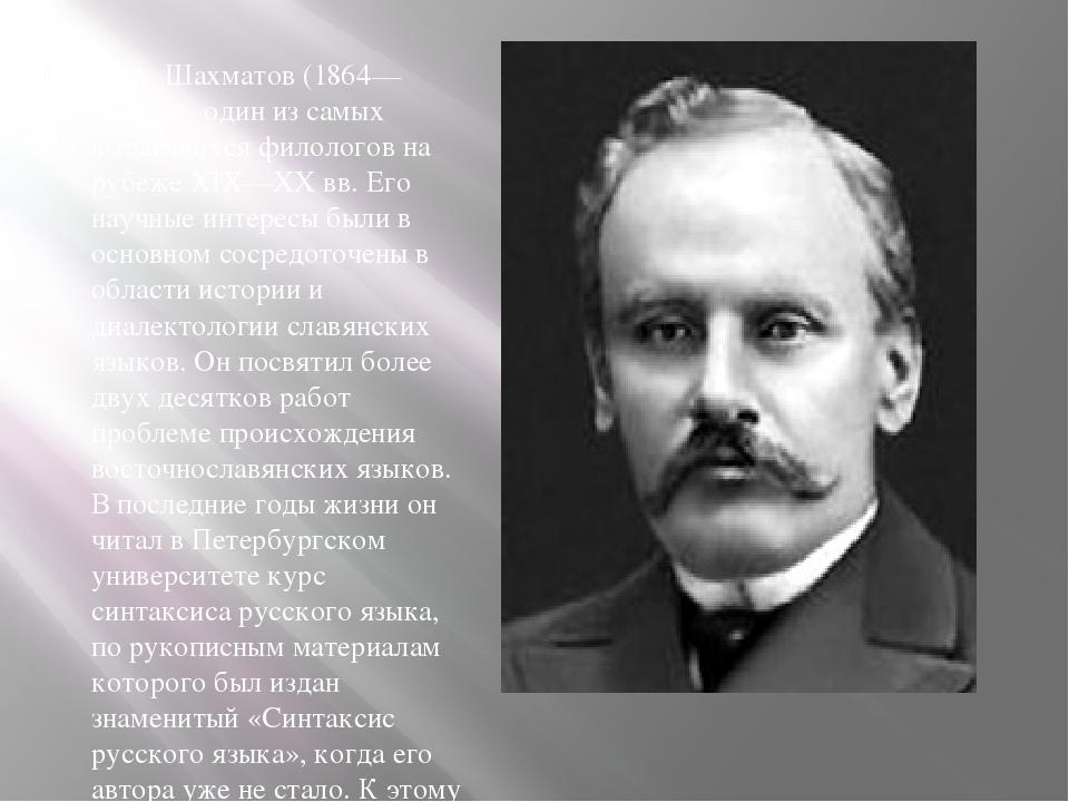 А. А. Шахматов (1864—1920) — один из самых выдающихся филологов на рубеже XI...
