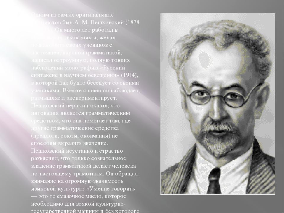 Одним из самых оригинальных лингвистов был А. М. Пешковский (1878—1933). Он м...