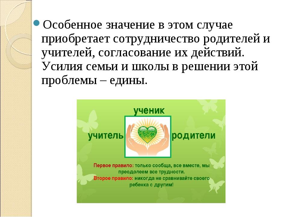 Особенное значение в этом случае приобретает сотрудничество родителей и учите...