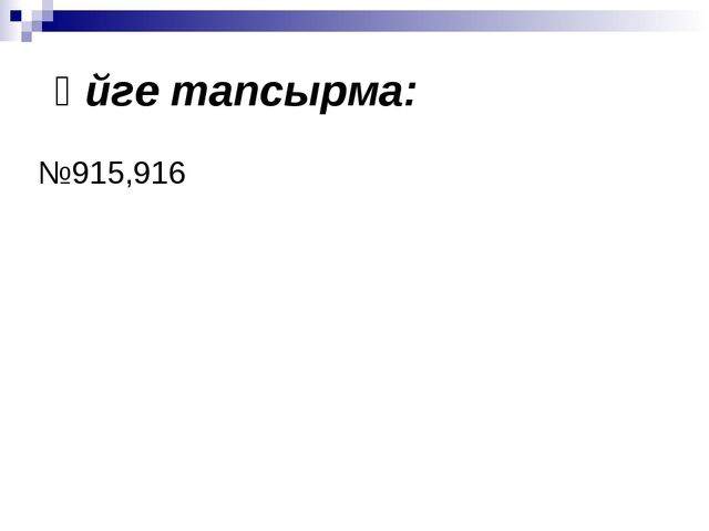 Үйге тапсырма: №915,916
