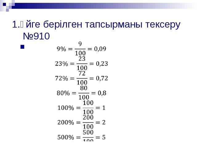 1.Үйге берілген тапсырманы тексеру №910