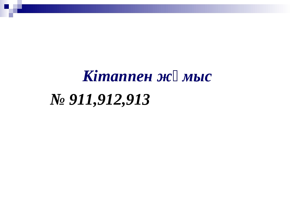 Кітаппен жұмыс № 911,912,913