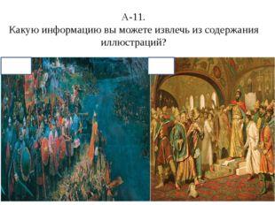 А-11. Какую информацию вы можете извлечь из содержания иллюстраций? 1 2