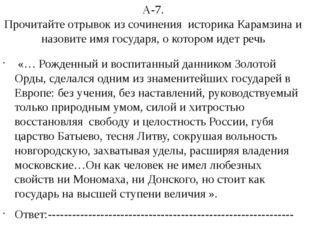 А-7. Прочитайте отрывок из сочинения историка Карамзина и назовите имя госуда