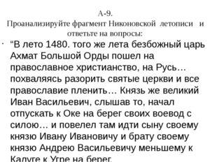 """А-9. Проанализируйте фрагмент Никоновской летописи и ответьте на вопросы: """"В"""