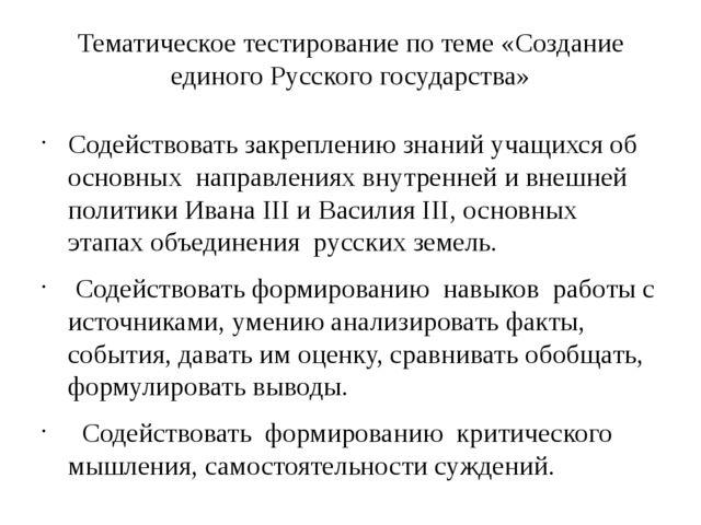 Тематическое тестирование по теме «Создание единого Русского государства» Сод...