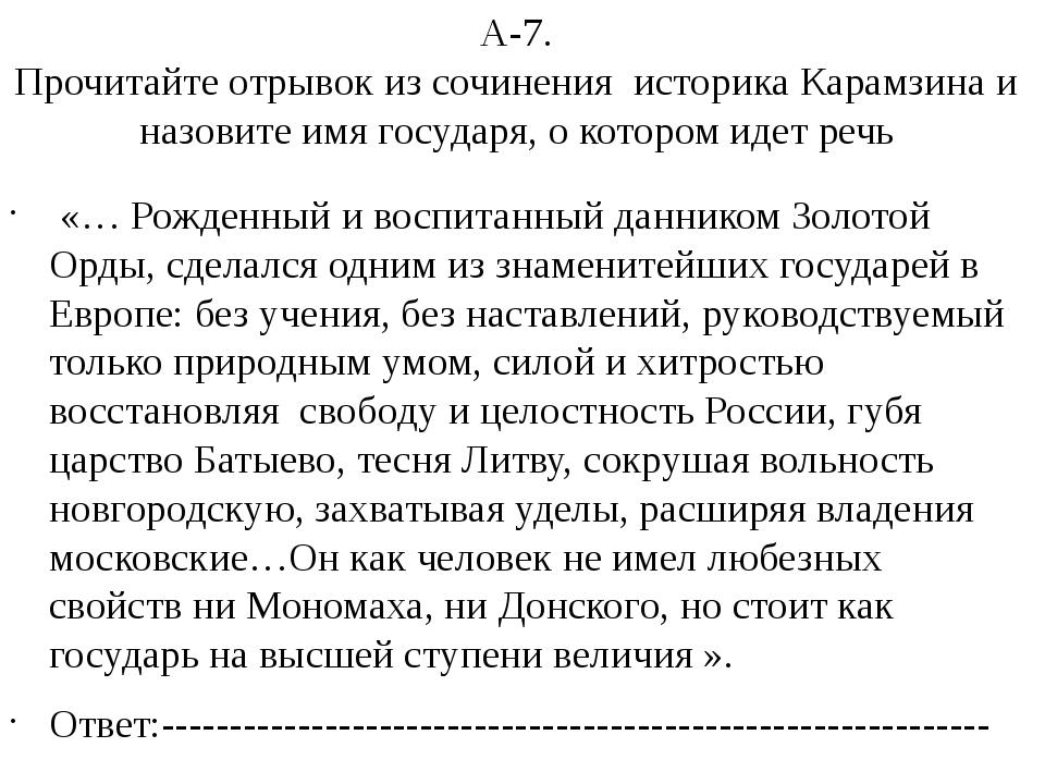 А-7. Прочитайте отрывок из сочинения историка Карамзина и назовите имя госуда...