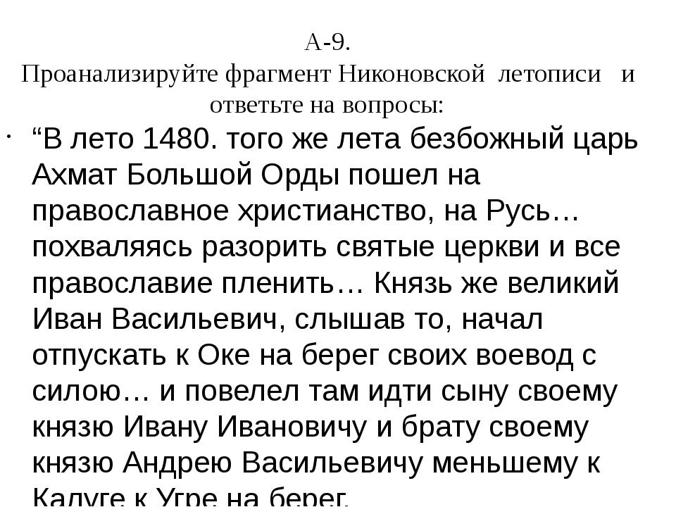 """А-9. Проанализируйте фрагмент Никоновской летописи и ответьте на вопросы: """"В..."""