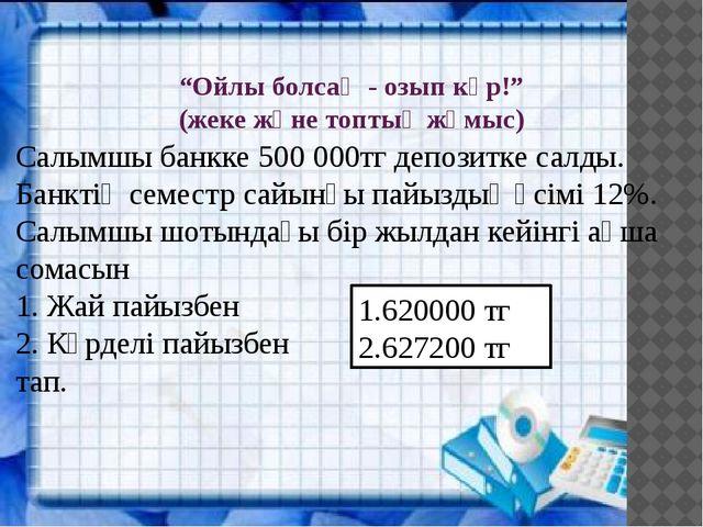 """""""Ойлы болсаң - озып көр!"""" (жеке және топтық жұмыс) Салымшы банкке 500 000тг д..."""