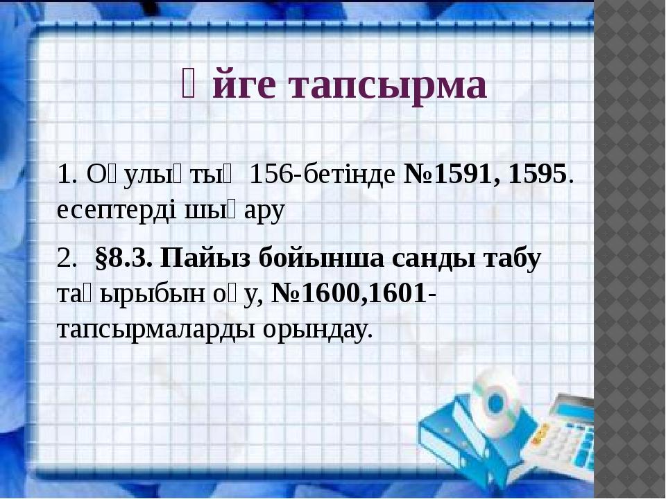 Үйге тапсырма 1. Оқулықтың 156-бетінде №1591, 1595. есептерді шығару 2. §8.3....