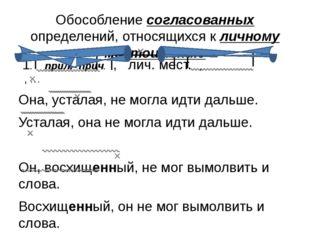 Обособление согласованных определений, относящихся к личному местоимению 1. п