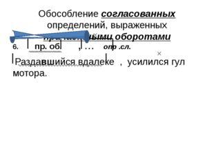 Обособление согласованных определений, выраженных причастными оборотами 6. пр