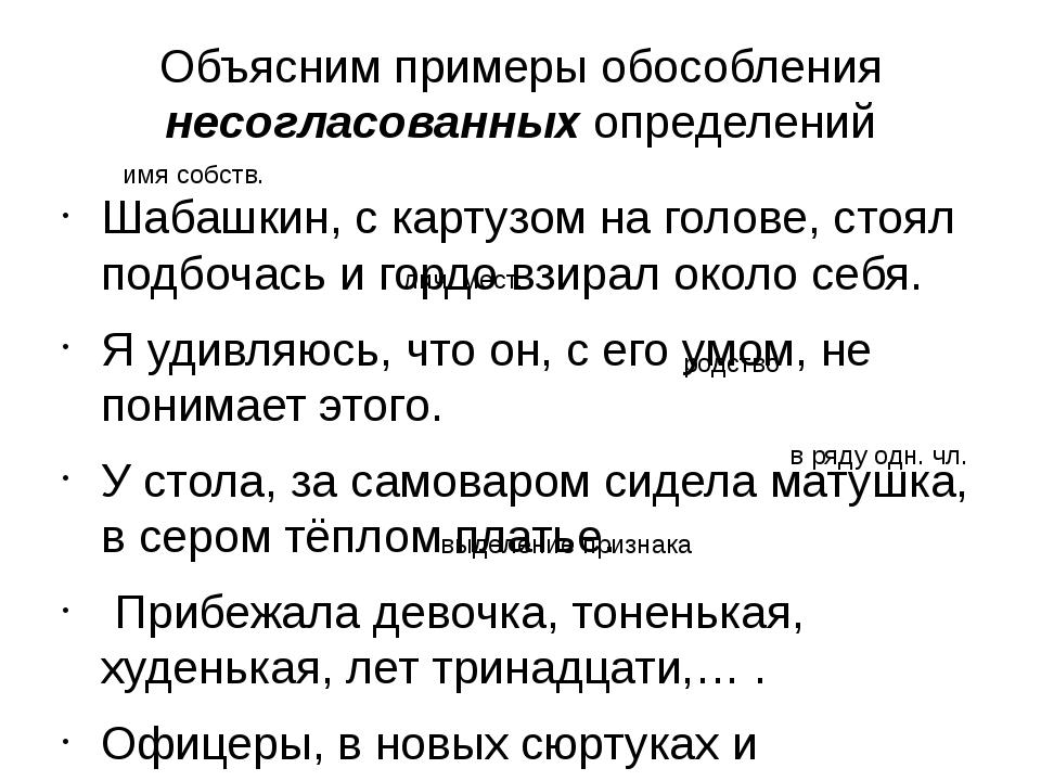Объясним примеры обособления несогласованных определений Шабашкин, с картузом...