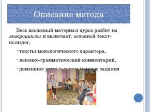 Весь языковый материал курса разбит на микроциклы и включает: основной текст-