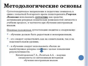 Суггестопедическое направление в педагогике появилось в связи с попыткой болг