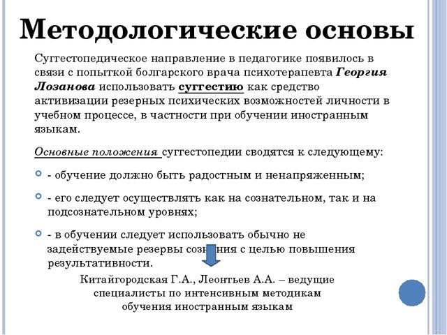 Суггестопедическое направление в педагогике появилось в связи с попыткой болг...