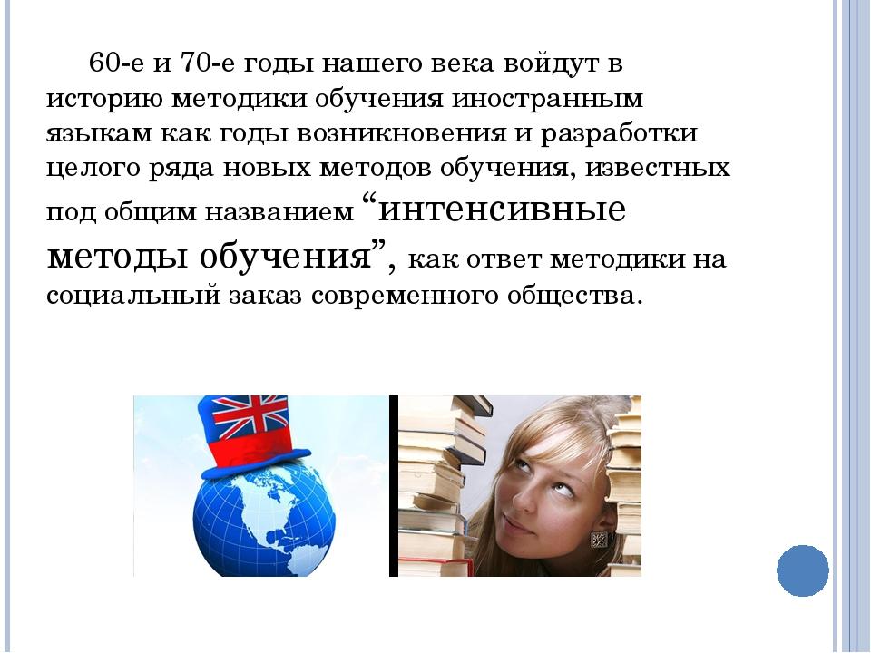 60-е и 70-е годы нашего века войдут в историю методики обучения иностранным я...