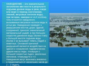 НАВОДНЕНИЕ – это значительное затопление местности в результате подъема уров