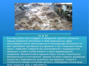 КАК ПОДГОТОВИТЬСЯ К НАВОДНЕНИЮ Если Ваш район часто страдает от наводнений, и