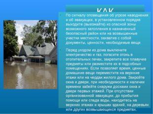 КАК ДЕЙСТВОВАТЬ ВО ВРЕМЯ НАВОДНЕНИЯ По сигналу оповещения об угрозе наводнени