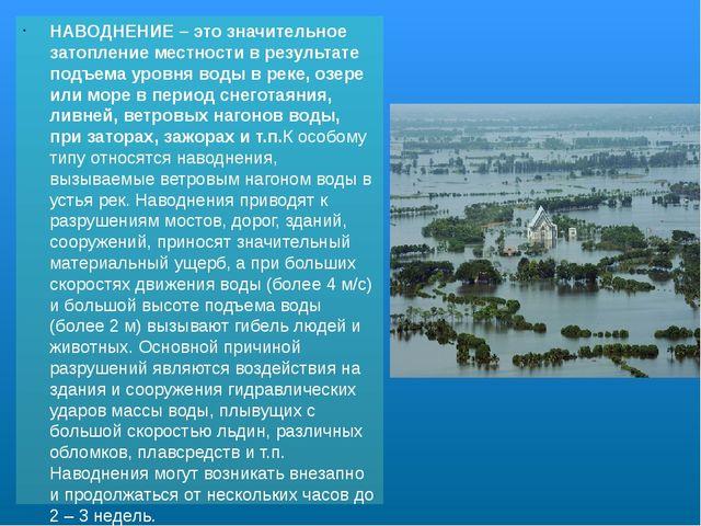 НАВОДНЕНИЕ – это значительное затопление местности в результате подъема уров...