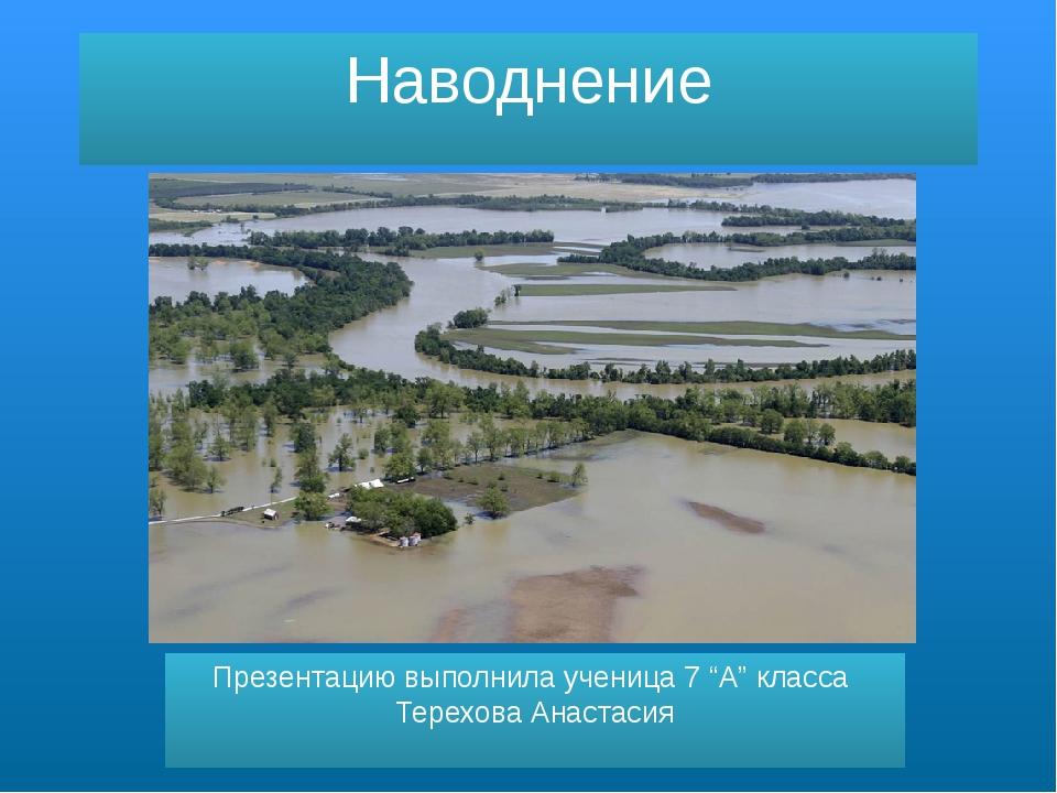 """Наводнение Презентацию выполнила ученица 7 """"А"""" класса Терехова Анастасия"""