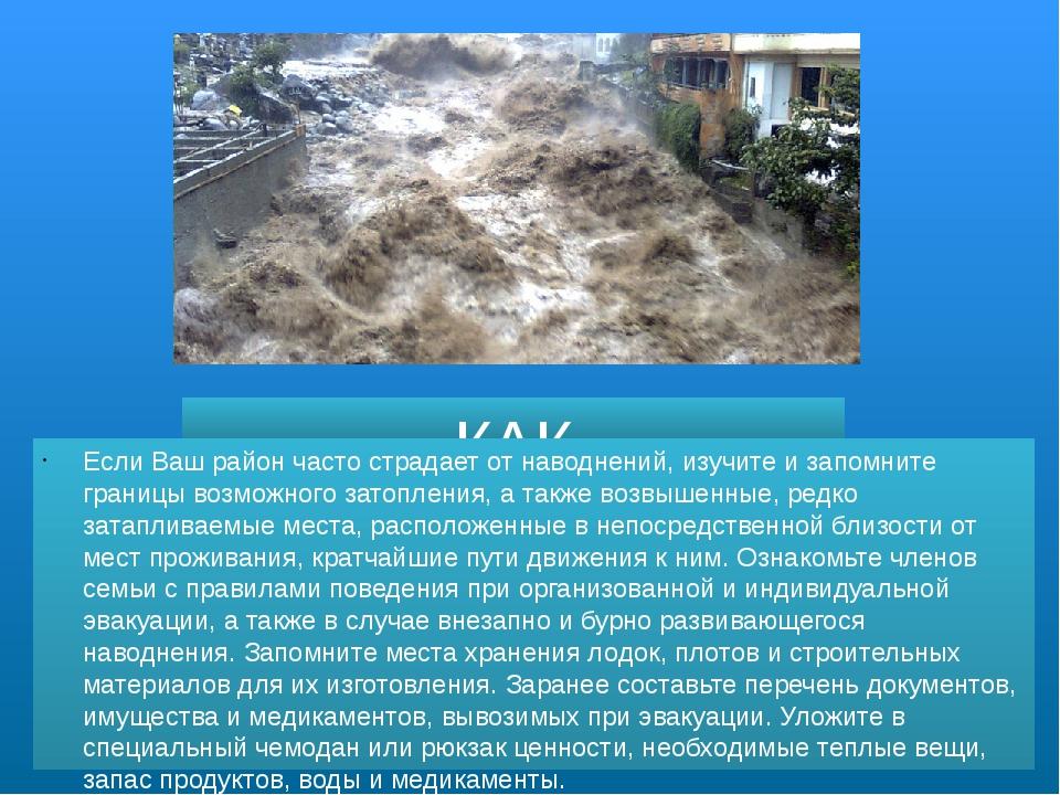 КАК ПОДГОТОВИТЬСЯ К НАВОДНЕНИЮ Если Ваш район часто страдает от наводнений, и...