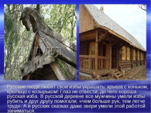 Русские люди любят свои избы украшать: крыша с коньком, крыльцо с козырьком!