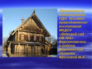 Презентация подготовлена ПДО духовно-нравственного воспитания МКДОУ «Детский