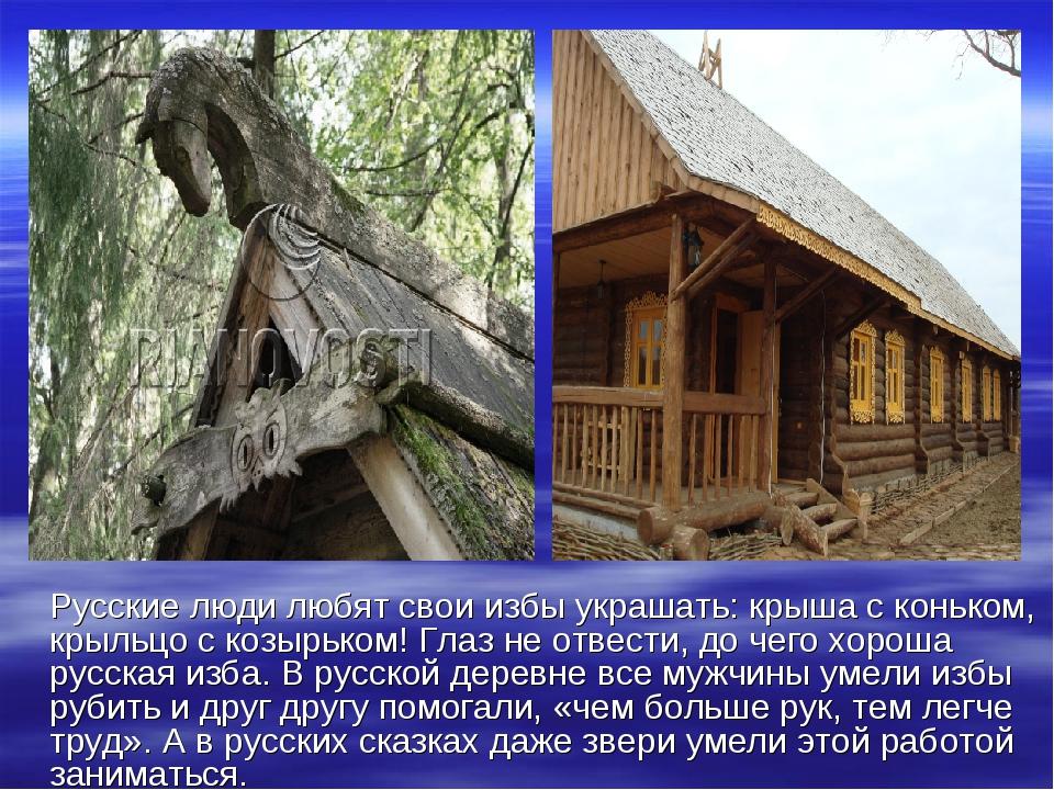 Русские люди любят свои избы украшать: крыша с коньком, крыльцо с козырьком!...