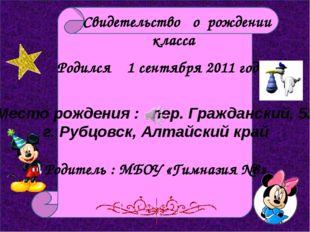 Свидетельство о рождении класса Родился 1 сентября 2011 года Место рождения