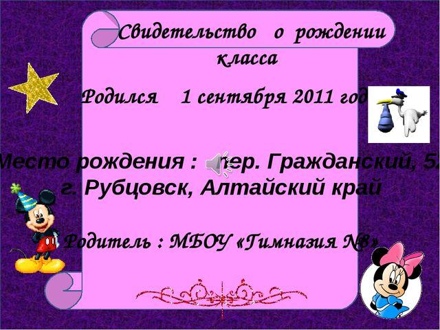 Свидетельство о рождении класса Родился 1 сентября 2011 года Место рождения...