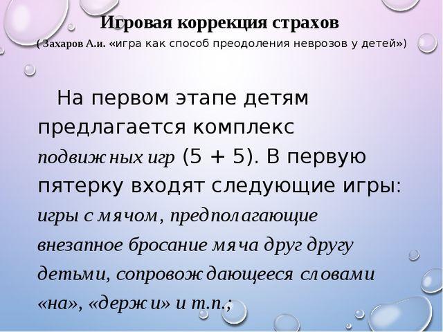 Игровая коррекция страхов ( Захаров А.и. «игра как способ преодоления неврозо...