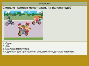 Вопрос №6 Сколько человек может ехать на велосипеде? 1. Один; 2. Два; 3. Ск