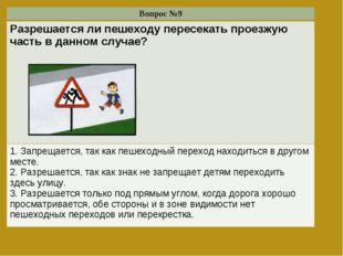 Вопрос №9 Разрешается ли пешеходу пересекать проезжую часть в данном случае?
