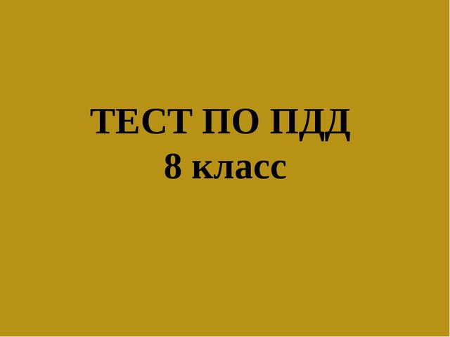 ТЕСТ ПО ПДД 8 класс