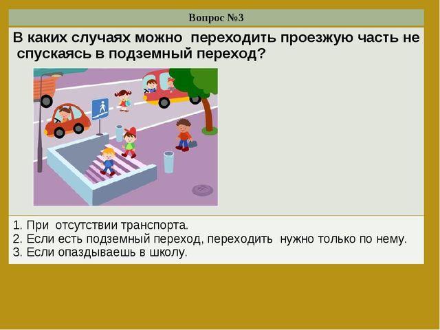 Вопрос №3 В каких случаях можно переходить проезжую часть не спускаясь в подз...